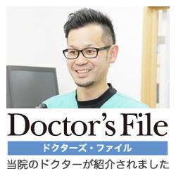 アリイ動物病院のドクターズファイル
