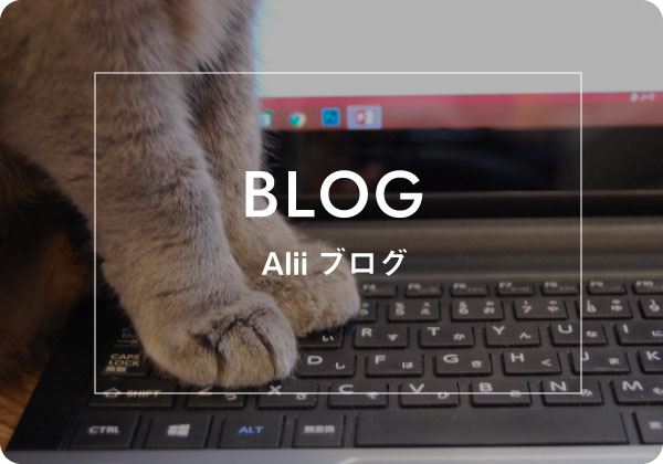 BLOG Aliiブログ